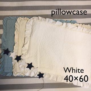 韓国 フリル付き ピローケース  ホワイト 40×60