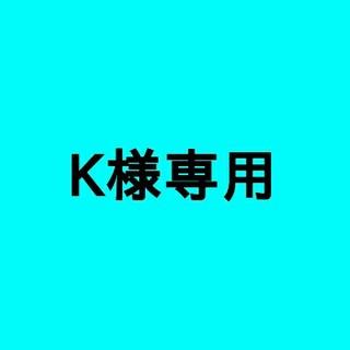 サンエックス(サンエックス)のK様専用 リラックマ トレーディングフィギュア「のんびりだんらん時間」(その他)