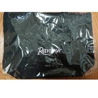 ラヴィジュール(Ravijour)のRavijour トートバッグ【未開封品】(トートバッグ)