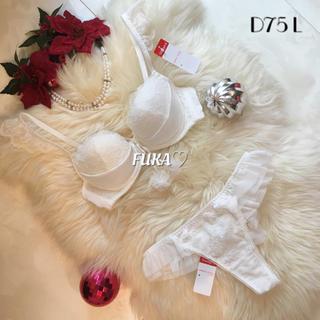 アモスタイル(AMO'S STYLE)のD75♡新品 アモスタイルbyトリンプ web限定 ブラ&ストリング 白 セット(ブラ&ショーツセット)