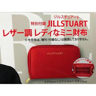 ジルスチュアート(JILLSTUART)のMORE 12月号 付録 JILLSTUART レディなレザー調 ミニ財布(財布)