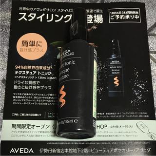 アヴェダ(AVEDA)のアヴェダ スタイリング剤 新発売商品 新品未使用(ヘアケア)