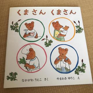 ぽっぽさん用 くまさんくまさん(絵本/児童書)