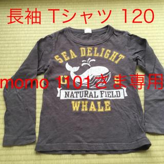 ニードルワークスーン(NEEDLE WORK SOON)の長袖 Tシャツ 120(Tシャツ/カットソー)