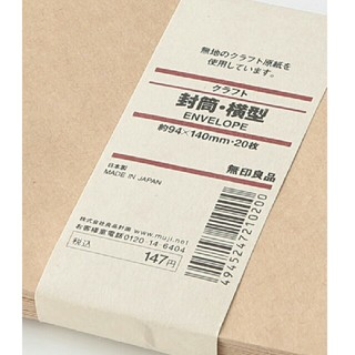 ムジルシリョウヒン(MUJI (無印良品))の無印良品  横型封筒 2種類セット×2 合計80枚(その他)