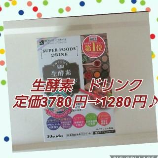 生酵素×スーパーフード 30スティック入(ダイエット食品)