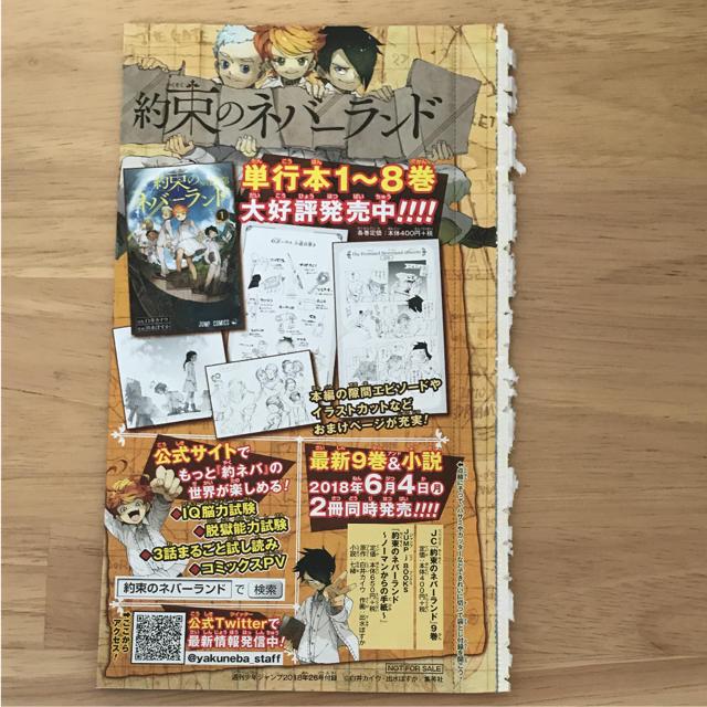集英社 約束のネバーランド invitation book 特別とじ込み付録の通販