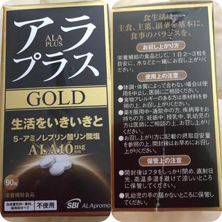 アラ(ALA)のアラプラス ゴールド 90粒 未開封(アミノ酸)
