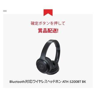 オーディオテクニカ(audio-technica)のワイヤレスヘッドホン ATH-S200BT BK オーディオテクニカ(ヘッドフォン/イヤフォン)