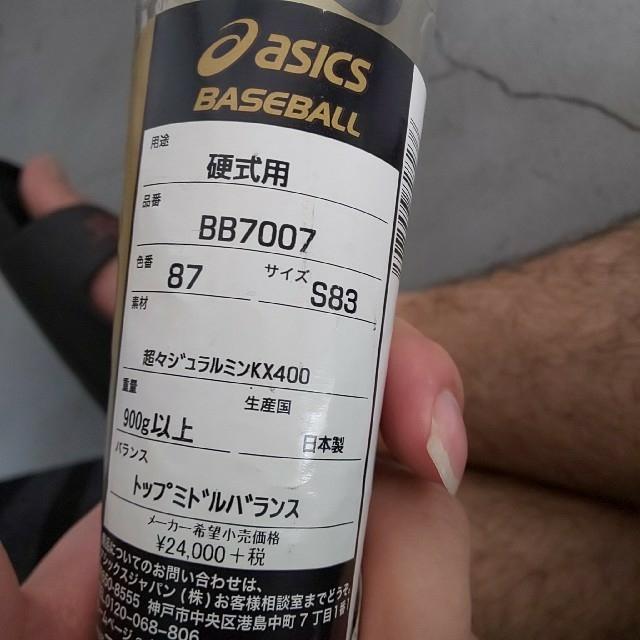 asics(アシックス)の新品 硬式 アシックススピードテックpw83cm900g以上トップミドルバランス スポーツ/アウトドアの野球(バット)の商品写真