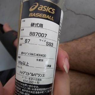 アシックス(asics)の新品 硬式 アシックススピードテックpw83cm900g以上トップミドルバランス(バット)