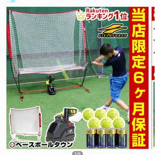組み立て 野球ネット、支柱とネットのみ(練習機器)
