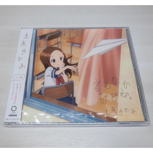 【新品未開封】からかい上手の高木さん OPテーマ 「言わないけどね」 アニメ盤 エンタメ/ホビーのCD(アニメ)の商品写真