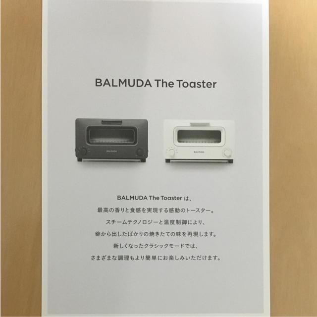 BALMUDA(バルミューダ)のバルミューダ ザ トースト レシピ エンタメ/ホビーの本(住まい/暮らし/子育て)の商品写真