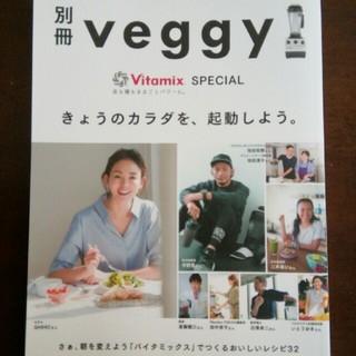 バイタミックス(Vitamix)の「バイタミックス」レシピ集(住まい/暮らし/子育て)