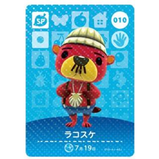 ニンテンドウ(任天堂)のラコスケ amiiboカード (カード)