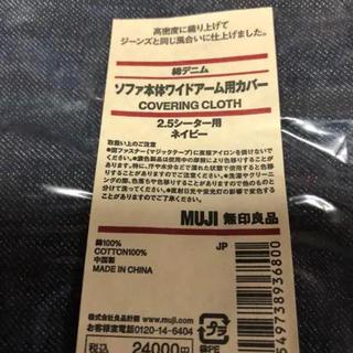 ムジルシリョウヒン(MUJI (無印良品))の無印良品☆ソファーカバー2.5シーター(ソファカバー)