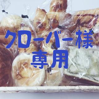 手作りパン詰め合わせセット(パン)