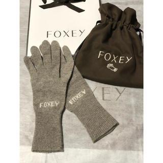 FOXEY - 【新品】フォクシー カシミヤグローブ ノベルティ