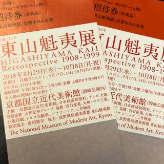「生誕110年 東山魁夷展」京都展 招待券2枚セット(美術館/博物館)