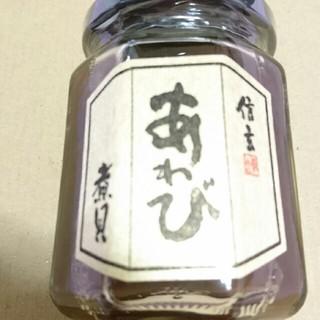 あわび煮貝(缶詰/瓶詰)