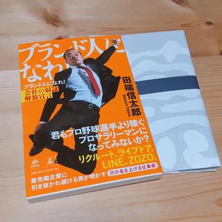 ゲントウシャ(幻冬舎)のブランド人になれ!田端信太郎 NEWSPICKS × 幻冬舎(ビジネス/経済)