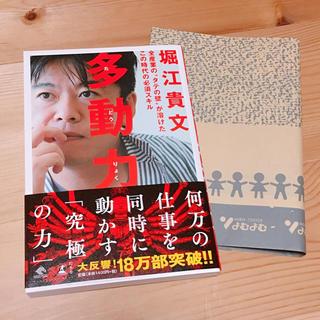幻冬舎 - ブックカバー付き✨多動力 堀江貴文 幻冬舎