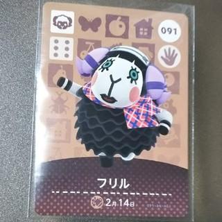 ニンテンドウ(任天堂)のフリル amiiboカード(カード)