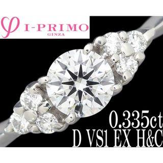 アイプリモ ダイヤ 0.3ct D EX H&C リング 指輪 Pt 8号(リング(指輪))