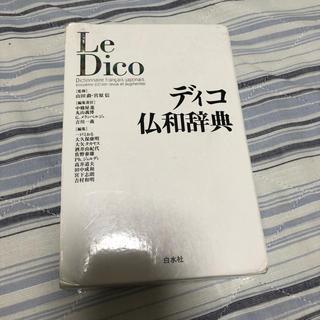 ディコ(DICO)のLe Dico ディコ仏和辞典(参考書)
