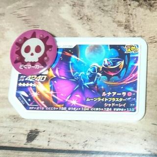 ポケモン(ポケモン)のポケモンガオーレ  ルナアーラ  グレード5  Zわざ   美品(その他)