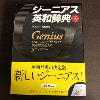 アンジェリックジーニアス(Angelic Genius)のジーニアス英和辞典 第5版 TAISHUKAN(語学/参考書)