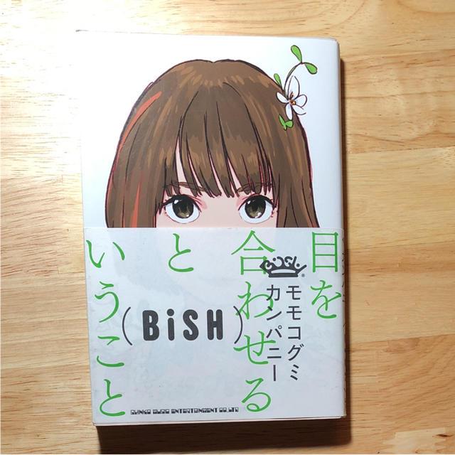 カンパニー モモコ 本 グミ モモコグミカンパニー(BiSH)