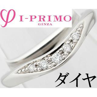 アイプリモ アテナ ダイヤ Pt プラチナ リング 指輪 V字 5号(リング(指輪))