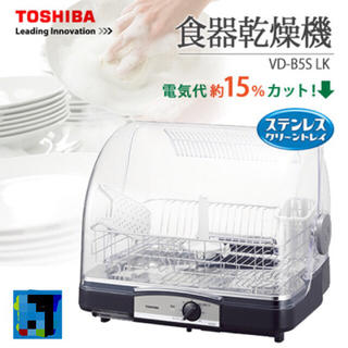 トウシバ(東芝)の【食器乾燥機 TOSHIBA VD-B5S】(食器洗い機/乾燥機)