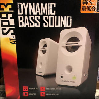オーディオテクニカ(audio-technica)のaudio-technica  DYNAMICBASSSOUND(スピーカー)