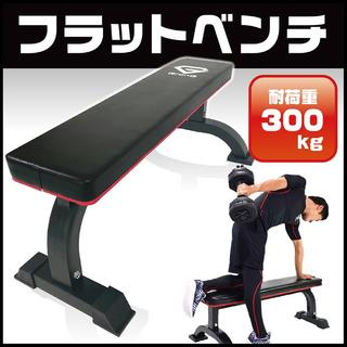 限定価格☆Gフラットベンチ トレーニングベンチ  耐荷重200kg 改良版(トレーニング用品)