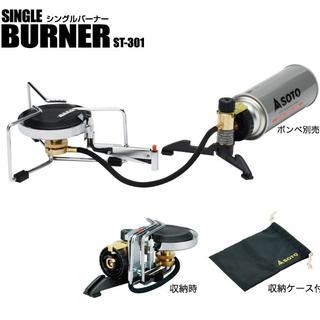 シンフジパートナー(新富士バーナー)の【新品未使用】SOTO シングルバーナー ST-301(ストーブ/コンロ)
