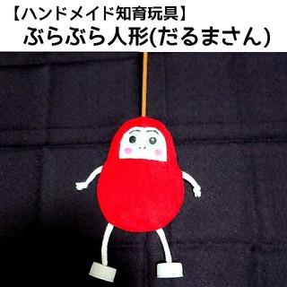 ぶらぶら人形(だるまさん)(おもちゃ/雑貨)
