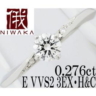 ニワカ(俄)の俄 ダイヤ 0.27ct E 3EX H&C VVS Pt リング 指輪 9号(リング(指輪))