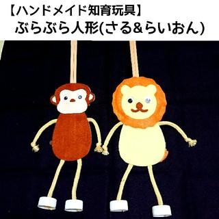 ぶらぶら人形(さる&らいおん)(おもちゃ/雑貨)