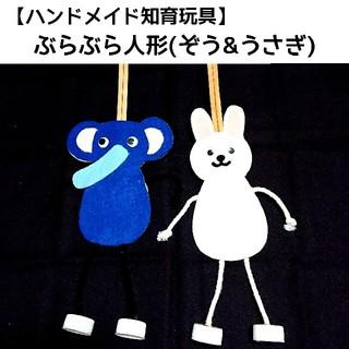 ぶらぶら人形(ぞう&うさぎ)(おもちゃ/雑貨)