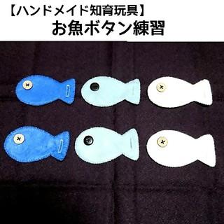 知育玩具 お魚ボタン練習②(6匹セット)(おもちゃ/雑貨)