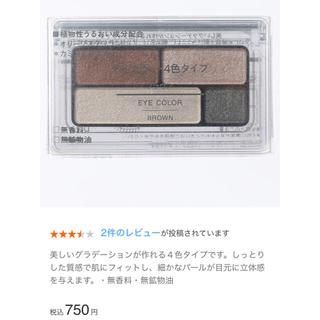 MUJI (無印良品) - 無印良品 定価750円 アイカラー/アイシャドウ ブラウン☺︎