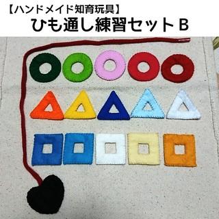 知育玩具 ひも通し練習セットB(おもちゃ/雑貨)