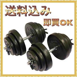 送料込み ダンベル 20kg 2個セット(トレーニング用品)