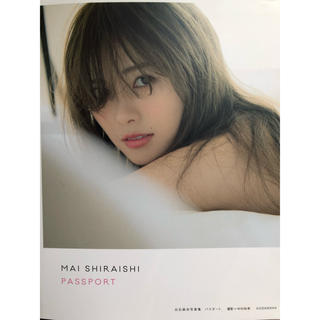 ノギザカフォーティーシックス(乃木坂46)の白石麻衣 写真集(アイドル)