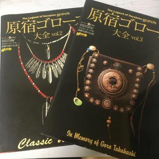 ゴローズ(goro's)の原宿ゴローズ  大全 vol.2、3(ファッション)