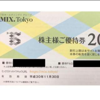 ジルスチュアート(JILLSTUART)のmix.tokyo  20%オフ株主優待券 tsi ★取引メッセージで連絡のみ(ショッピング)