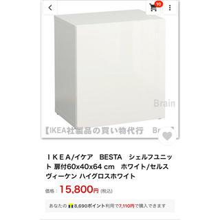 IKEA(イケア)BEST ベストー シェルフユニット 60x40x64 cm(棚/ラック/タンス)